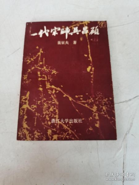 一代宗师吴昌硕