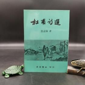 绝版特惠·台湾明文书局版  殷孟伦《杜甫詩選》