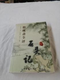 脂砚斋全评石头记 (上册)