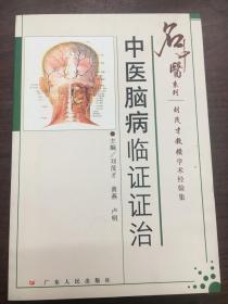 中医脑病临证证治:刘茂才教授学术经验集