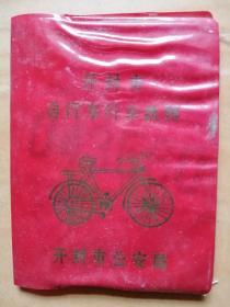 自行车行车执照及金属牌号(少第1页)