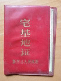 宅基地证(新郑县人民政府)