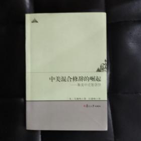 中美混合修辞的崛起 : 兼读中式签语饼