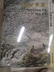 盛世典藏当代中国画名家精品荟萃:著名中国画家何二民作品集