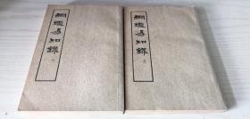 纲鉴易知录 第五六册(起唐代宗大历十四年止宋高宗建炎元年779-1127)繁体竖排