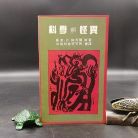 绝版特惠·台湾明文书局版  乔治·阿贝尔等《科學與怪異》(锁线胶订)
