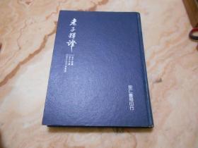 老子释译-附马王堆帛书老子 (民69年)初版