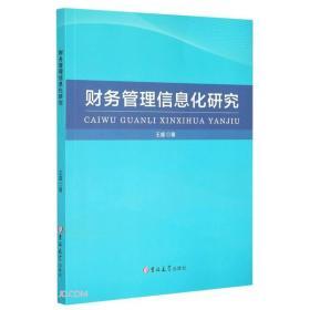 财务管理信息化研究