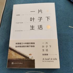 一片叶子下生活  刘亮程签名日期钤印