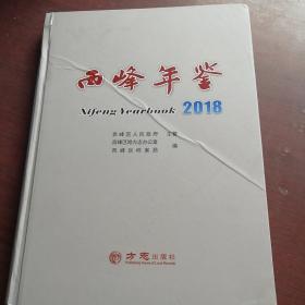 正版现货 西峰年鉴2018 方志 刘强等