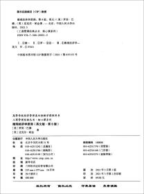 【全新正版】微观经济学原理(英文版·第8版)9787300290515中国人民大学出版社[美]罗宾·巴德 [英]迈克尔·帕金