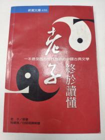 《老子》终于读懂(一本最受西方世界推崇的中国古典文学)陆晋德 解读