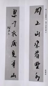 画页【散页印刷品】—-书法---行书七言联【赵绪成】、行书四言联【尉天池】740