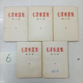 毛泽东选集全五卷 1-4竖版 06