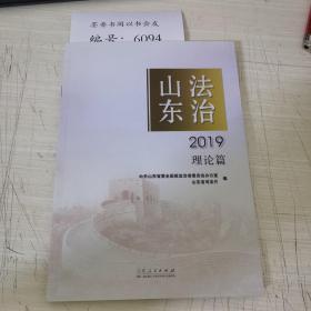 山东法治  2019理论篇