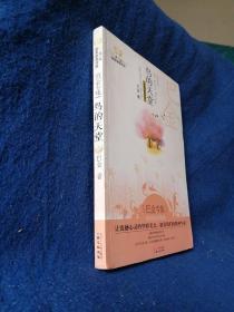 美冠纯美阅读书系:鸟的天堂(巴金专集)(经典彩绘本)