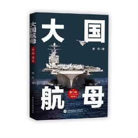 大国航母:第二部(增订版) 房兵 中国民主法制出版社9787516222188正版全新图书籍Book