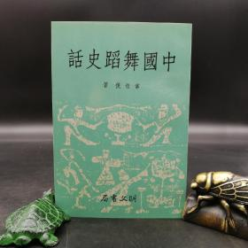 绝版特惠·台湾明文书局版  常任侠《中國舞蹈史話》(锁线胶订)