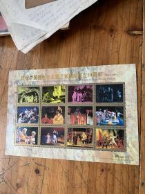 5584:庆祝中国福利会儿童艺术剧院成立50周年   96上海南汇桃花节 上海集邮总公司