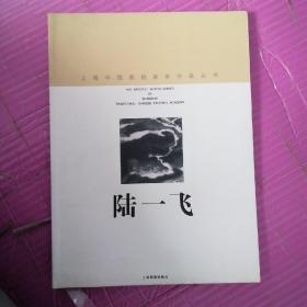 上海中国画院画家作品丛书