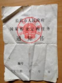 长葛市人民政府2002年粮食订购任务通知书