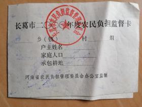 长葛市2000年度农民负担监督卡(附发票一份)