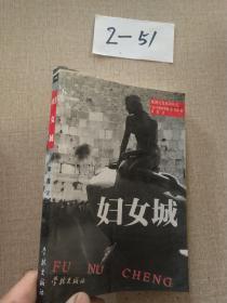 欧洲文化系列丛书 妇女城