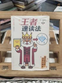 王者速读法(2013年新版)