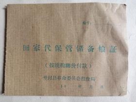 国家代保管储备粮证(按统购牌价,空白)印毛主席语录,开封县革命委员会粮食局