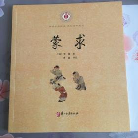 中华经典诵读蒙求(拼音注释版)