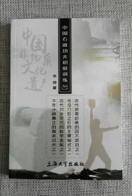 《中国石锁功夫初级训练》--- 划时代的巨著,由钱伟长先生建立的上海大学出版社出版