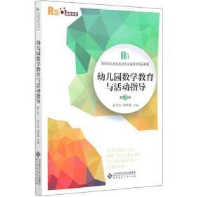 幼儿园数学教育与活动指导(第2版)