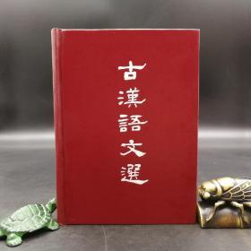 绝版特惠·台湾明文书局版  王力 主编《古汉语文选》(精装)