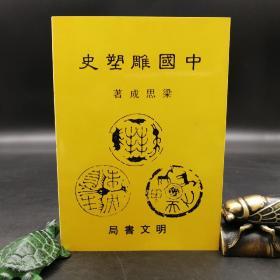 绝版特惠·台湾明文书局版  梁思成《中国雕塑史》(锁线胶订)