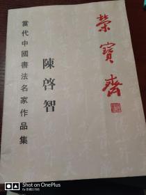 签名本:当代中国书法名家作品集——陈启智