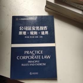公司法实务操作:原理·规则·适用