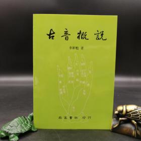 绝版特惠·台湾明文书局版  李新魁《古音概说》