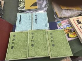 清代学术笔记丛刊:香草校书(上中下3册)+香草续校书(上下2册)共5本合售