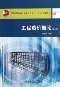 工程造价概论(第2版普通高等教育土建学科