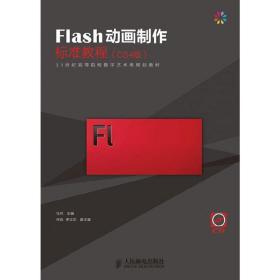 正版二手 Flash动画制作标准教程 马丹 人民邮电出版社 9787115265203