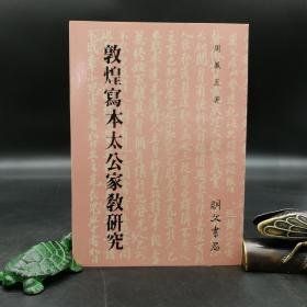 绝版特惠·台湾明文书局版  周凤五《敦煌寫本太公家教研究》(锁线胶订)