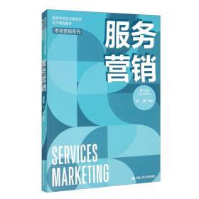 【全新正版】服务营销(第2版)9787300289243中国人民大学出版社许晖