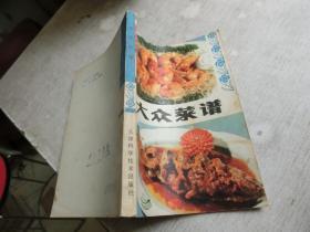 大众菜谱     库2