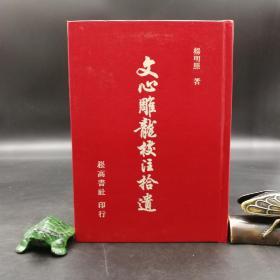 绝版特惠·台湾明文书局版  杨明照《文心雕龙校注拾遗》(精装)