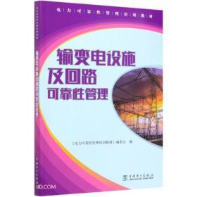 输变电设施及回路可靠性管理(电力可靠性管理培训教材)