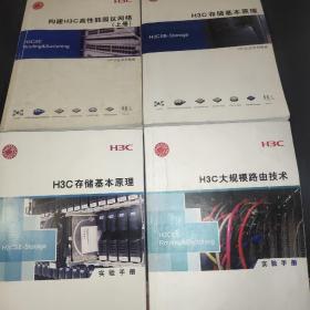 H3C大规模路由技术 + 构建H3C高性能园区网络上+H3C存储基本原理实验手册+H3C存储基本原理(共4本合售)