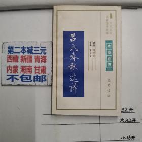 古代文史名著选译丛书:吕氏春秋选译
