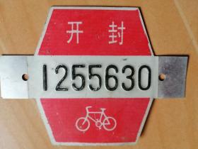 自行车行车金属牌号