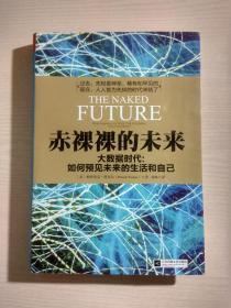 赤裸裸的未来:大数据时代:如何预见未来的生活和自己