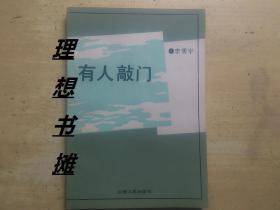 滇池丛书【有人敲门】 正版